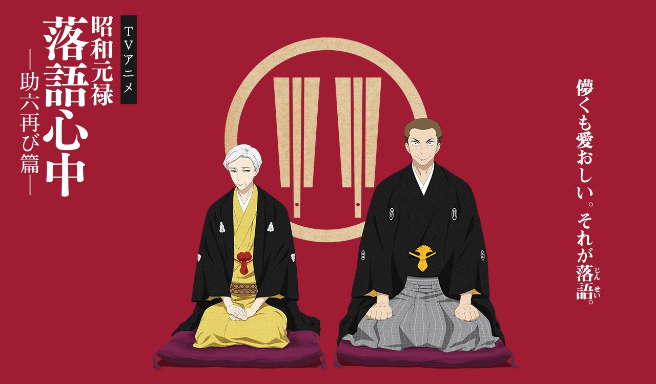 昭和元禄落語心中の画像