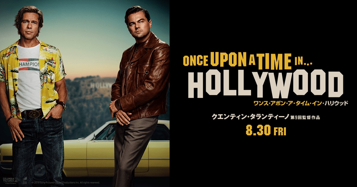 once upon a time in hollywoodの画像